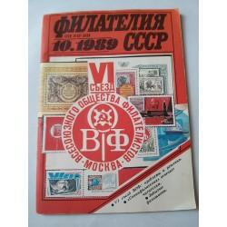 Filatelia CCCP